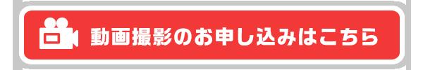 申込みバナー_動画