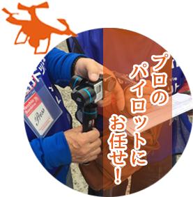 空撮理念12