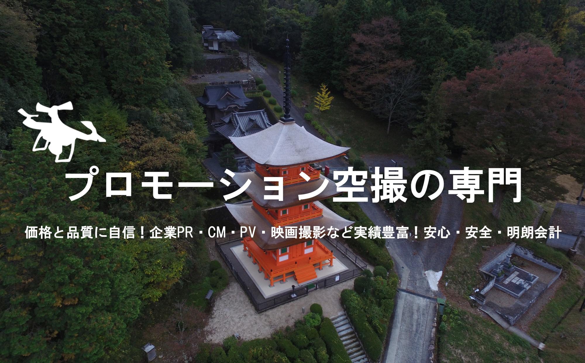 岡山でドローン撮影を依頼するなら「空撮代行ドットコム」